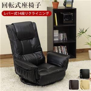 その他 レバー式14段回転座椅子 アイボリー (IV)【代引不可】 ds-2275532