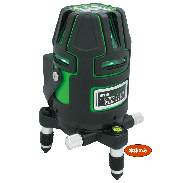 送料無料 STS 電子整準式グリーンレーザー墨出器 ELG-440 サービス 最安値に挑戦