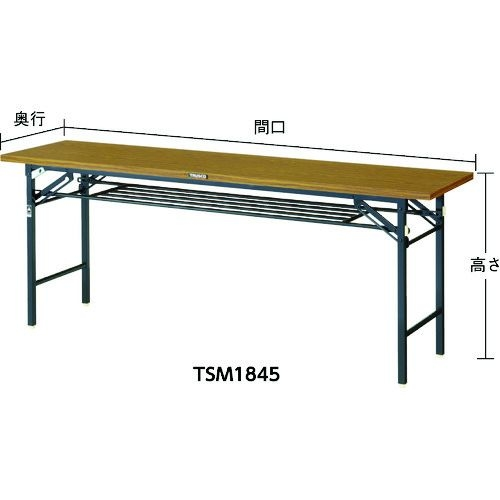 トラスコ中山 TRUSCO 折りたたみ会議テーブル 1800X600 安全ストッパー付 tr-1496259