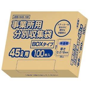 その他 (まとめ)オルディ 事業所用分別収集袋BOX 半透明 45L 100枚(×10セット) ds-2276062
