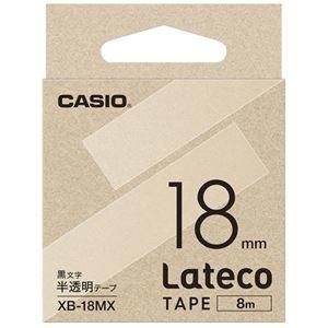 その他 (まとめ)カシオ計算機 ラテコ専用テープXB-18MX 半透明に黒文字(×10セット) ds-2276273