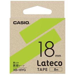 その他 (まとめ)カシオ計算機 ラテコ専用テープXB-18YG 黄緑に黒文字(×10セット) ds-2276278