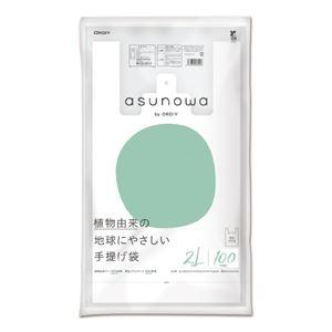 その他 (まとめ)オルディ asunowa手提げ袋 LL(45号) 乳白 100枚(×20セット) ds-2276656