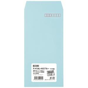 その他 (まとめ)ムトウユニパック 長3アメリカン40カラー ブルー(90) 100P(×10セット) ds-2276871