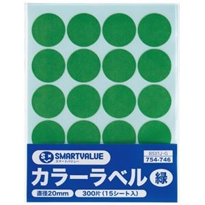 その他 (まとめ)スマートバリュー カラーラベル 20mm 緑 B537J-G(×100セット) ds-2276940