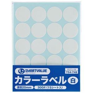 その他 (まとめ)スマートバリュー カラーラベル 20mm 白 B537J-W(×100セット) ds-2276942