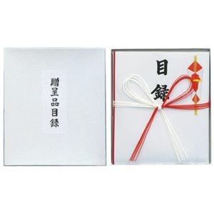 その他 (まとめ)長門屋商店 目録 大 化粧箱入 ユ-084(×20セット) ds-2277288