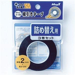 その他 (まとめ)マグエックス ホワイトボード罫引きテープ MZ-2-3P 2mm 詰替3巻パック (×30セット) ds-2278132