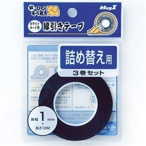 その他 (まとめ)マグエックス ホワイトボード罫引きテープ MZ-1-3P 1mm 詰替3巻パック (×30セット) ds-2278133