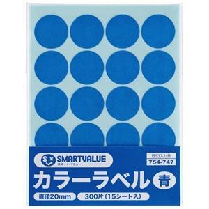 その他 (まとめ)スマートバリュー カラーラベル 20mm 青 B537J-B(×300セット) ds-2278449