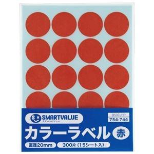 その他 (まとめ)スマートバリュー カラーラベル 20mm 赤 B537J-R(×300セット) ds-2278452