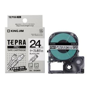 その他 (まとめ)キングジム テプラPROテープ SV24KN 白に黒文字 24mm(×20セット) ds-2278635