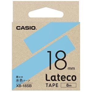 その他 (まとめ)カシオ計算機 ラテコ専用テープXB-18SB 水色に黒文字(×30セット) ds-2279040