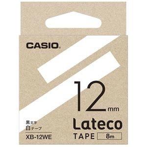 その他 (まとめ)カシオ計算機 ラテコ専用テープXB-12WE白に黒文字(×30セット) ds-2279058