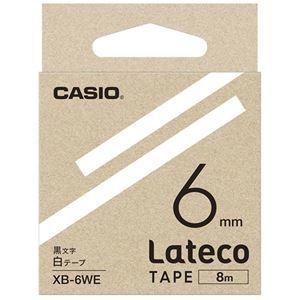 その他 (まとめ)カシオ計算機 ラテコ専用テープXB-6WE 白に黒文字(×30セット) ds-2279078