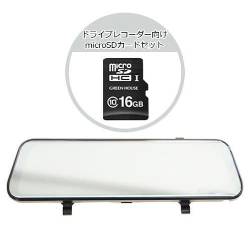 サンコー ルームミラーがリアモニターになる前後撮影ドライブレコーダー2 ドライブレコーダー向けmicroSDHCカード16GBセット MIRDRV72+SD