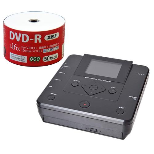 送料無料 セール開催中最短即日発送 サンコー PCいらずでDVDにダビングできるメディアレコーダー MEDRECD8+DVD 最新アイテム DVD-R 50枚セット