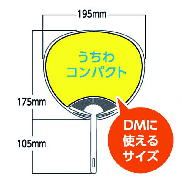 エターナル ポリうちわ 両面フルカラーオリジナル400枚 E23-110-19