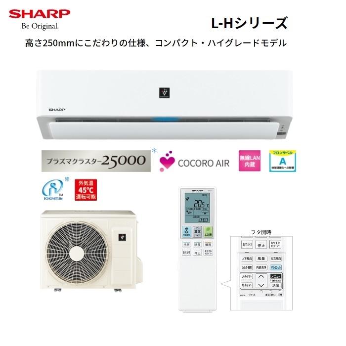 シャープ エアコン2020年 L-Hシリーズ おもに20畳用 ホワイト系 単相200V20A AY-L63H2-W【納期目安:2週間】