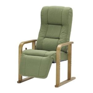 その他 フットレスト付き 高座椅子/パーソナルチェア 【グリーン】 ハイバック 座面高調節可 リクライニング 肘付き 『スモモ』 ds-2261836