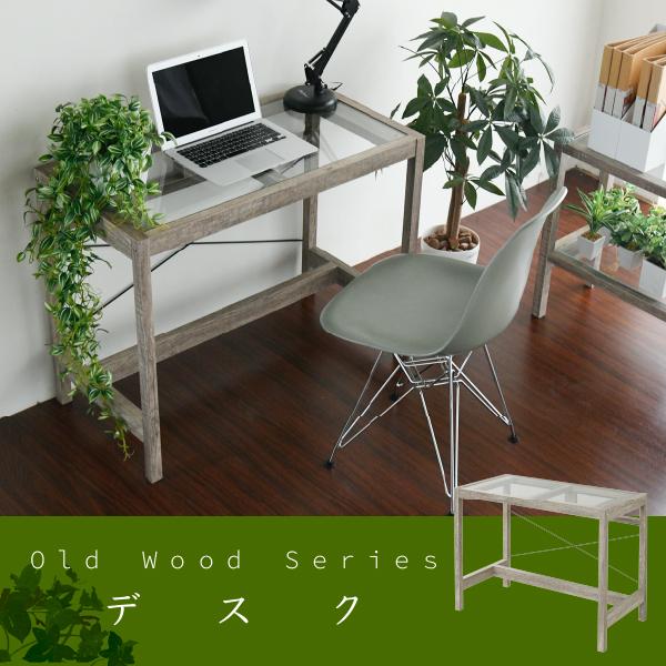 JKプラン 味わいのある古木風シートとガラスを組み合わせたデザインが、お部屋全体にすっきりとした印象を与えるシンプルデスク FAW-0003-NA