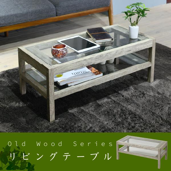 JKプラン 味わいのある古木風シートとガラスを組み合わせたデザインが、お部屋全体にすっきりとした印象を与えるリビングテーブル FAW-0004-NA