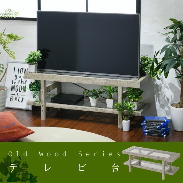 JKプラン 味わいのある古木風シートとガラスを組み合わせたデザインが、お部屋全体にすっきりとした印象を与えるテレビ台 FAW-0006-NA