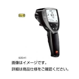 その他 放射温度計 835-H1 ds-1588215