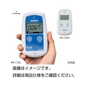 その他 放射線測定器 PA-1100 ds-1588612