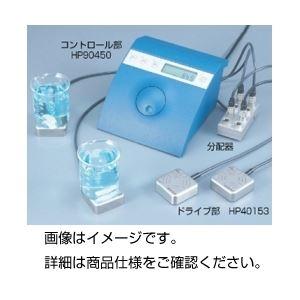 その他 リモート式電磁スターラーHP93108 ds-1595297