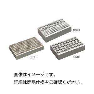 その他 (まとめ)アルミブロック D071【×3セット】 ds-1597683