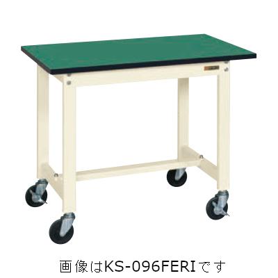 サカエ 軽量作業台KSタイプ移動式(改正RoHS10物質対応) KS-127FERI