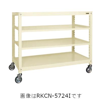 サカエ キャスターラックRK型(ゴム車) RKCN-5754I