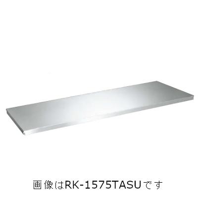 サカエ ステンレスRKラック用オプション棚板 RK-1560TASU4