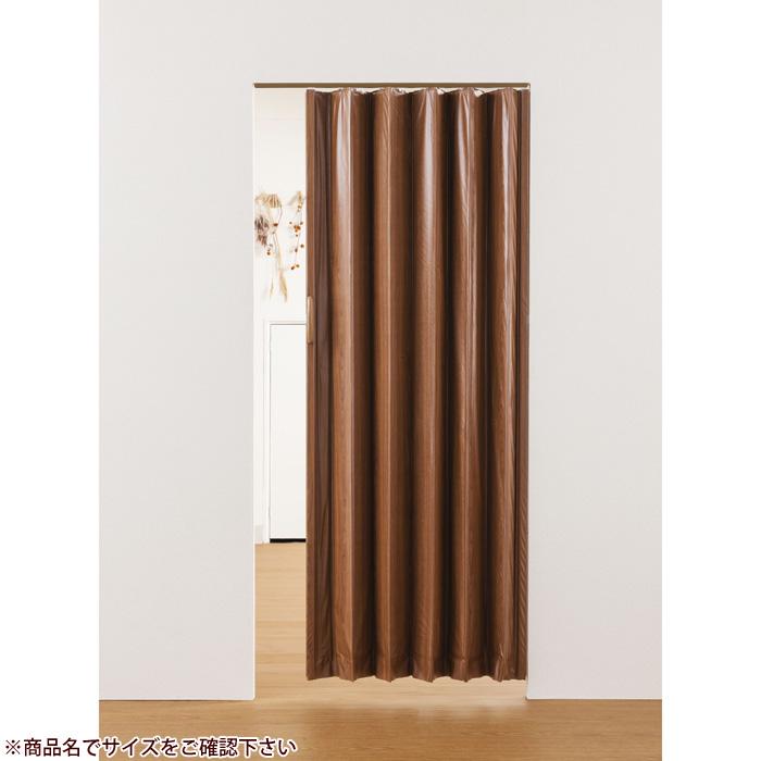 フルネス 木目調アコーディオンドア 200×174cm(ブラウン) L5568