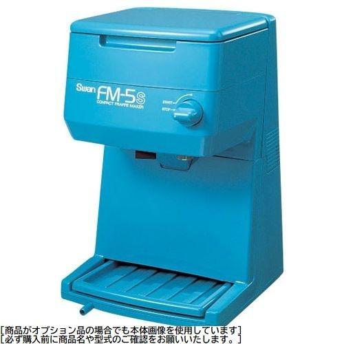 池永鉄工 スワン 電動式キューブアイスシェーバー 70%OFFアウトレット 安い 激安 プチプラ 高品質 FM-5S FAI274A ブルー