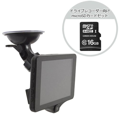 サンコー 前も車内もリアカメラも3カメラ同時録画ドライブレコーダー ドライブレコーダー向けmicroSDHCカード16GBセット THACAM3D+SD