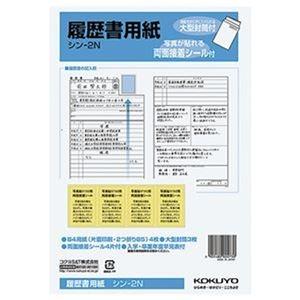 その他 (まとめ)コクヨ 履歴書用紙 B5(大型封筒3枚・粘着シール付)シン-2N 1セット(40枚:4枚×10パック)【×10セット】 ds-2308942
