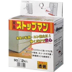 その他 (まとめ)清水 家具ストップマン 900mm 透明SO-KS900C(P)1パック(2枚)【×5セット】 ds-2309631