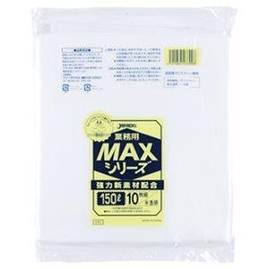 その他 (まとめ)ジャパックス 業務用MAXシリーズポリ袋 150L 半透明 0.03mm S150 1セット(50枚:10枚×5パック)【×5セット】 ds-2310000