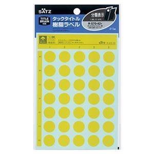 その他 (まとめ)コクヨ タックタイトル 樹脂ラベル丸ラベル 直径15mm 黄 タ-S70-42NY 1セット(1750片:175片×10パック)【×5セット】 ds-2310308