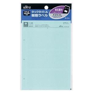 その他 (まとめ)コクヨ タックタイトル 樹脂ラベル透明無地 宛名書きサイズ 38×87mm タ-S70-24T 1セット(150片:15片×10パック)【×5セット】 ds-2310312