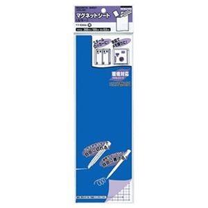 その他 (まとめ)コクヨ マグネットシート カラー300×100×0.8mm 青 マク-E300B 1セット(10枚)【×5セット】 ds-2310397