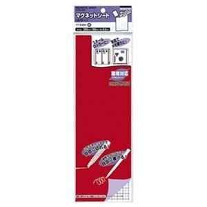 その他 (まとめ)コクヨ マグネットシート カラー300×100×0.8mm 赤 マク-E300R 1セット(10枚)【×5セット】 ds-2310398