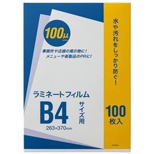 その他 (まとめ)オーケー企画 ラミネートフィルム B4100μ OK-DD00011 1パック(100枚)【×5セット】 ds-2310644