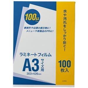 その他 (まとめ)オーケー企画 ラミネートフィルム A3100μ OK-DD00005 1パック(100枚)【×5セット】 ds-2310645