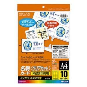 その他 (まとめ)コクヨ インクジェットプリンタ用名刺カード(クリアカット)マット紙(両面印刷用)A4 10面 KJ-VC110 1セット(40シート:8シート×5冊)【×5セット】 ds-2310680