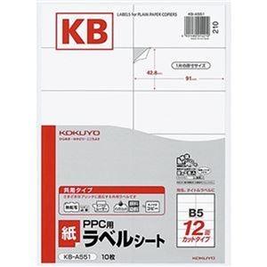 その他 (まとめ)コクヨ PPC用 紙ラベル(共用タイプ)B5 12面 42.8×91mm KB-A551 1セット(50シート:10シート×5冊)【×5セット】 ds-2310689