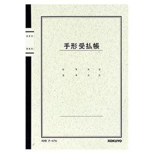 その他 (まとめ)コクヨ ノート式帳簿 手形受払帳 A525行 40枚 チ-67 1セット(10冊)【×5セット】 ds-2310809