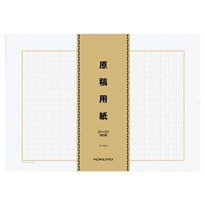 その他 (まとめ)コクヨ 原稿用紙(バラ)B4特判縦書き(20×20)茶罫 100枚束 ケ-10-1 1パック(500枚)【×5セット】 ds-2310813